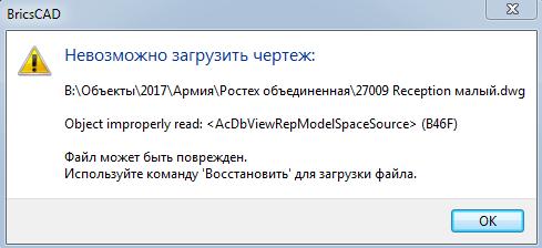 Can't open AutoCAD-DWG in BricsCAD - BricsCAD Forum
